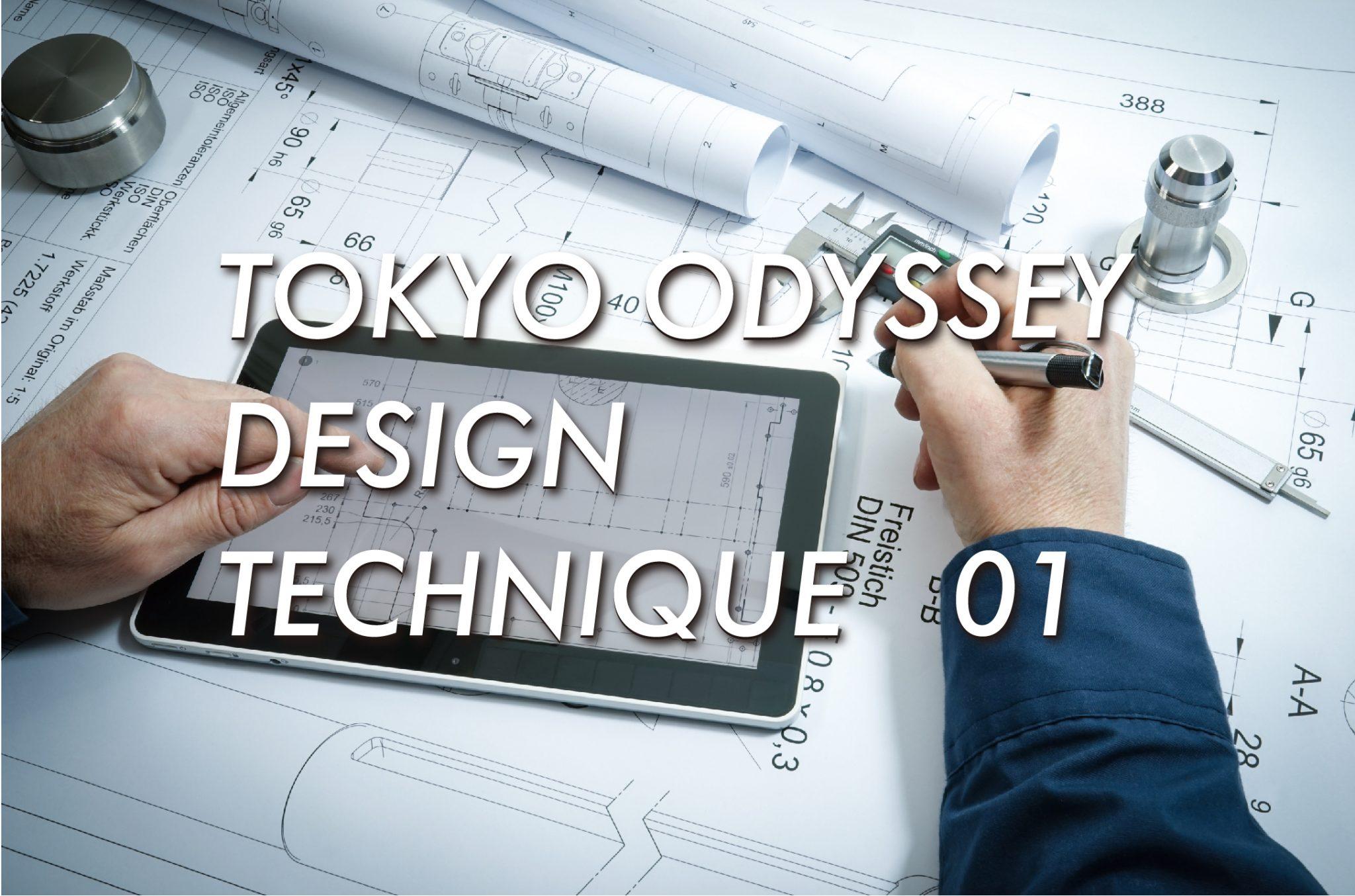 アミューズメントのデザインテクニック001