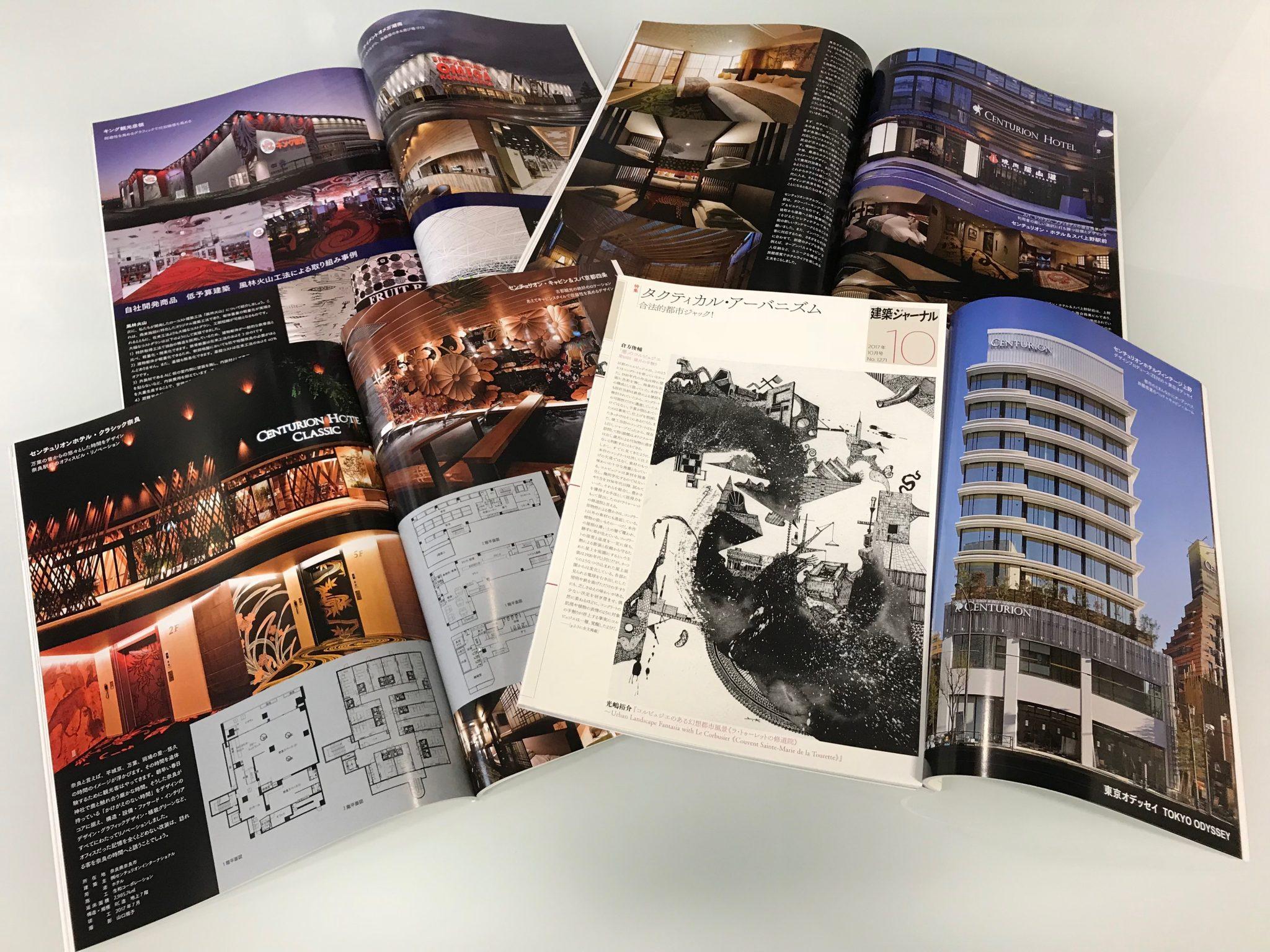 斬新なホテルデザインで注目される設計デザイン会社として紹介されました。<br>競合に打ち勝ち収益力を向上させファンを獲得する。<br>私たちはデザインの力を信じ、プロジェクトに取り組んでいます。