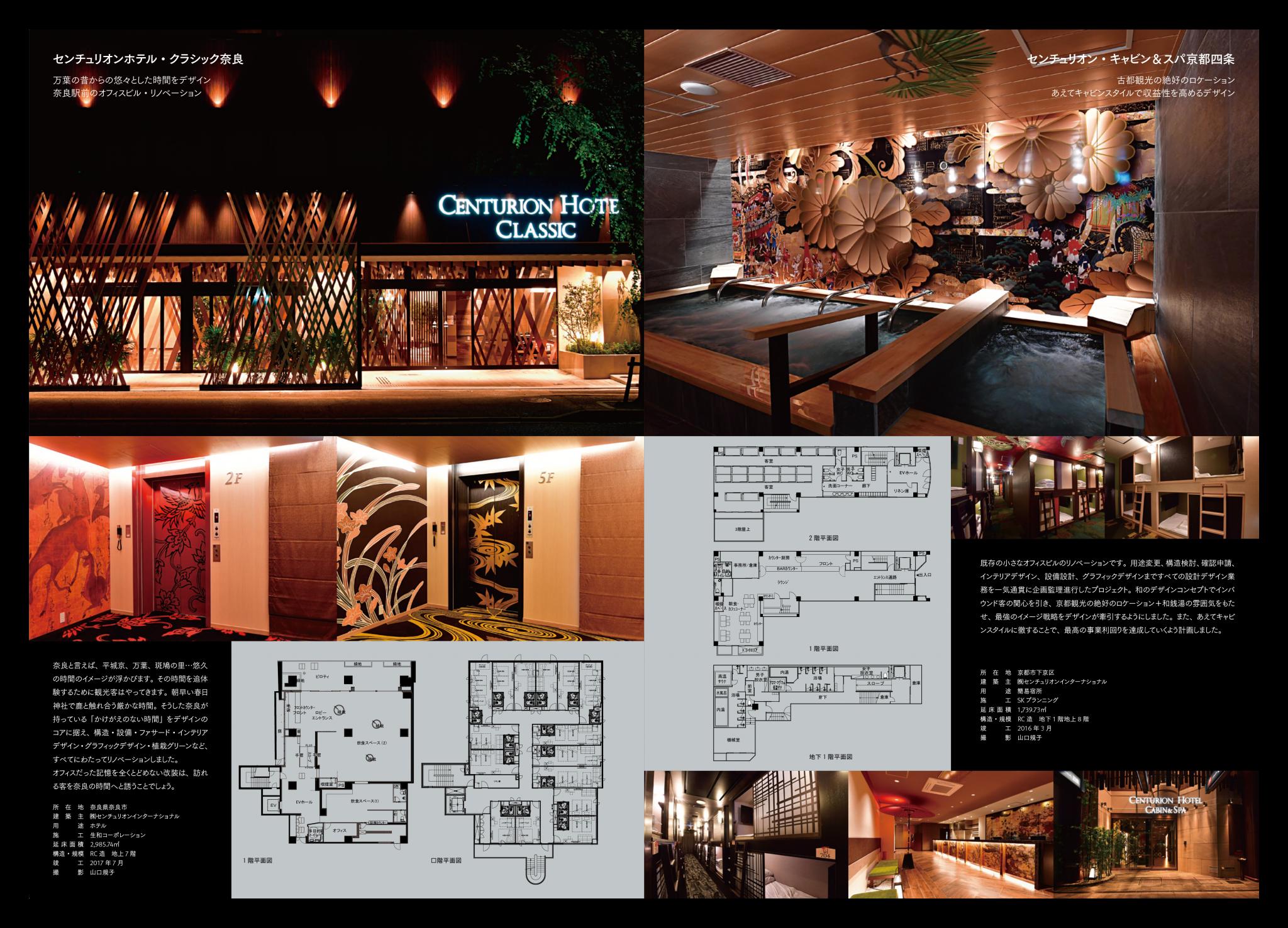東京オデッセイがご提案する次世代型ホテルデザイン