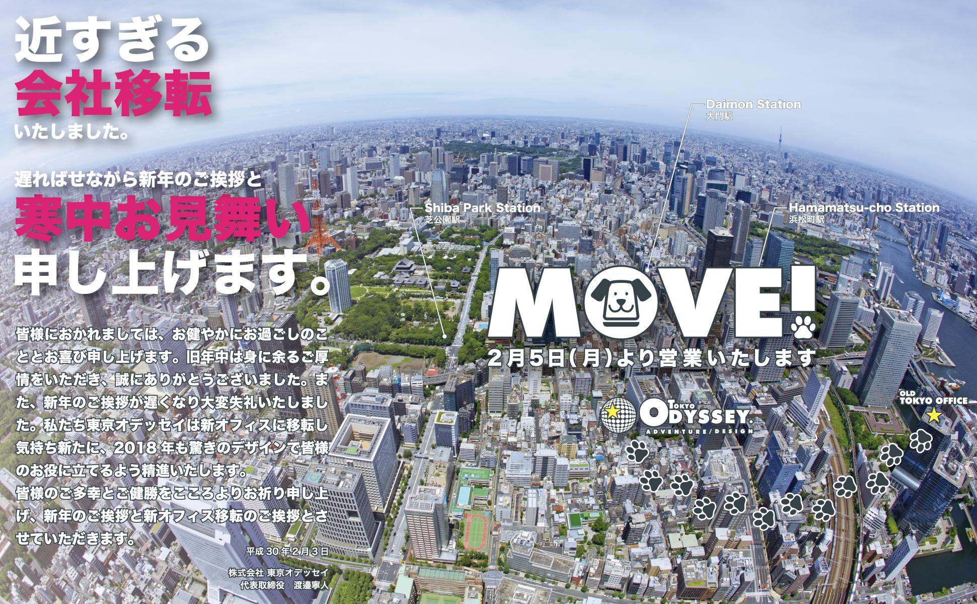 近すぎる会社移転!!東京オフィス移転いたしました。