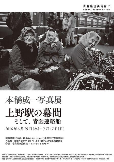 東京オデッセイが写真展開催に協力