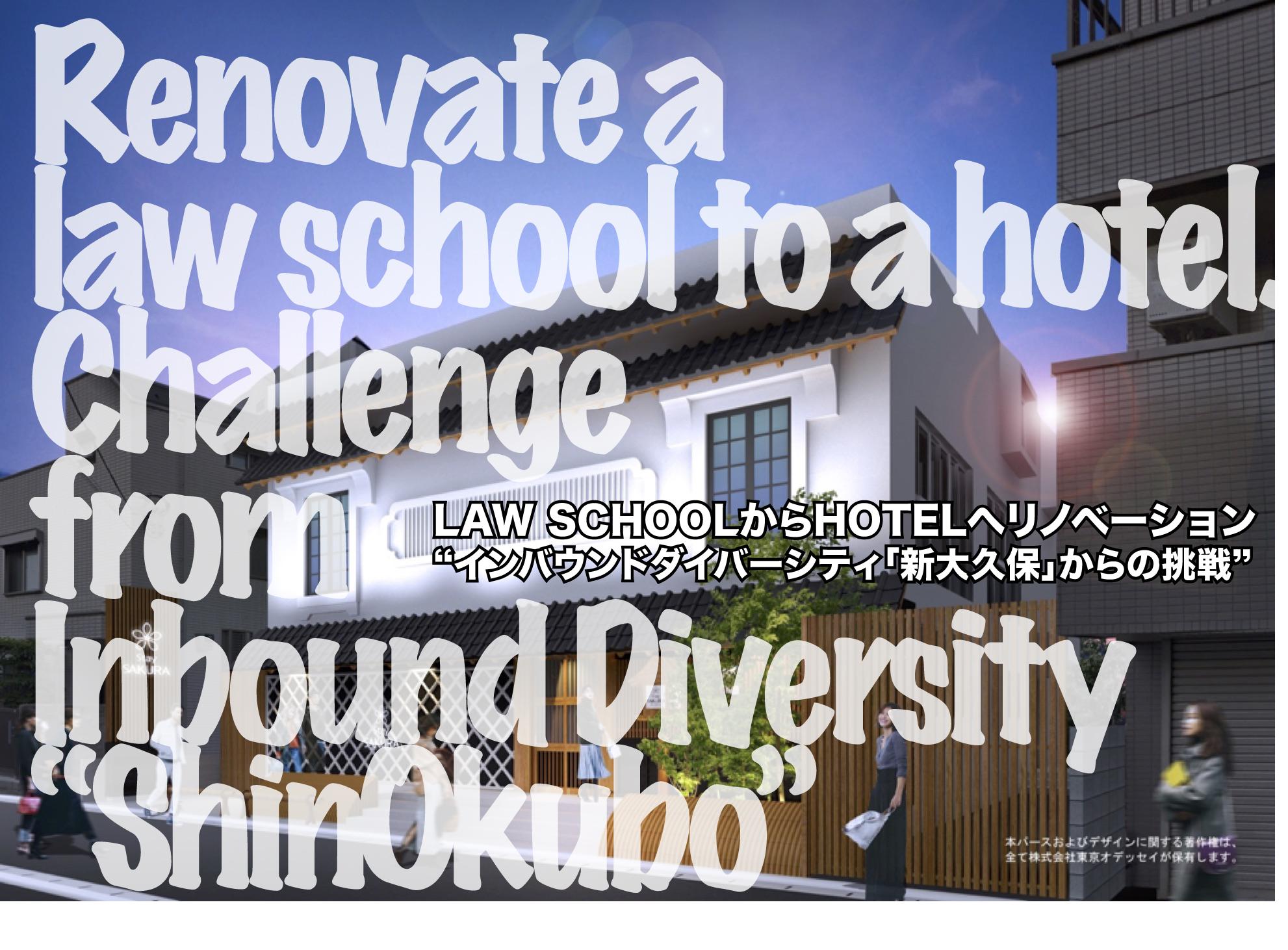 LAW SCHOOL から HOTEL へリノベーション