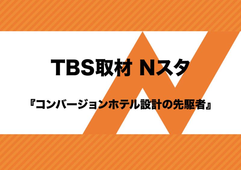 TBS取材 Nスタ『コンバージョンホテル設計の先駆者』