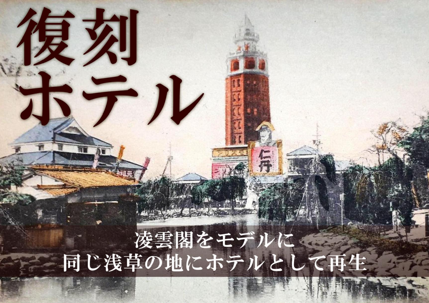『復刻ホテル』凌雲閣をモデルに同じ浅草の地にホテルとして再生