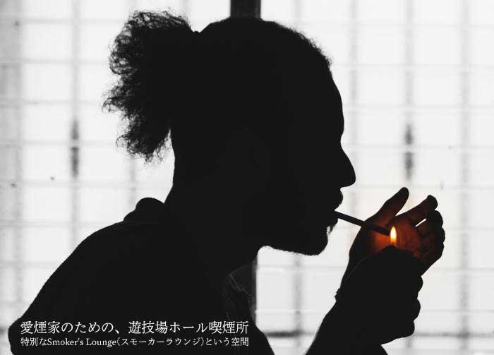 愛煙家のための、遊技場ホール喫煙所