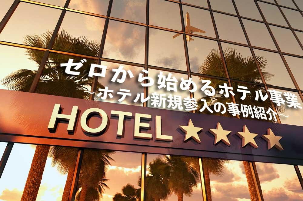 ゼロから始めるホテル事業