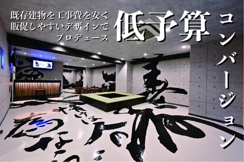 【低予算コンバージョン】<br>フォトジェニックなカプセル 宿が上野に開業!!