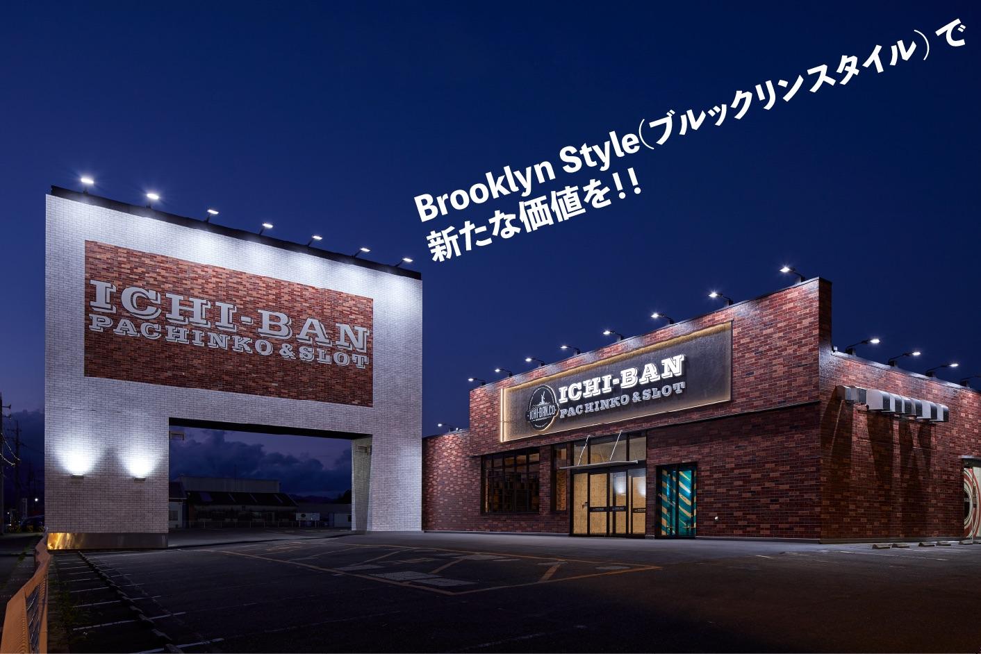 Brooklyn Style(ブルックリンスタイル) で新たな価値を!