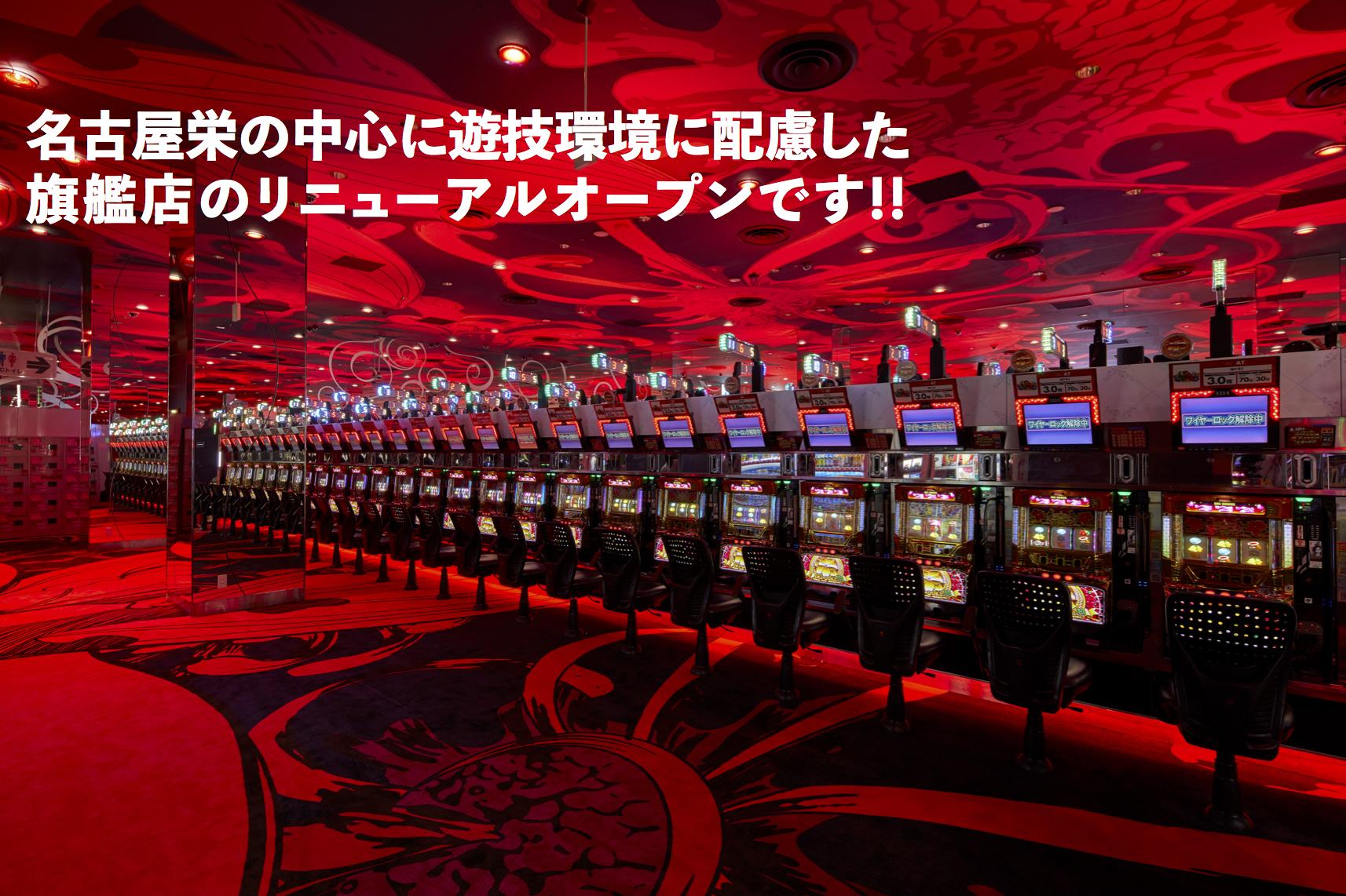 名古屋栄の中心に遊技環境に配慮した、旗艦店のリニューアルオープンです!!
