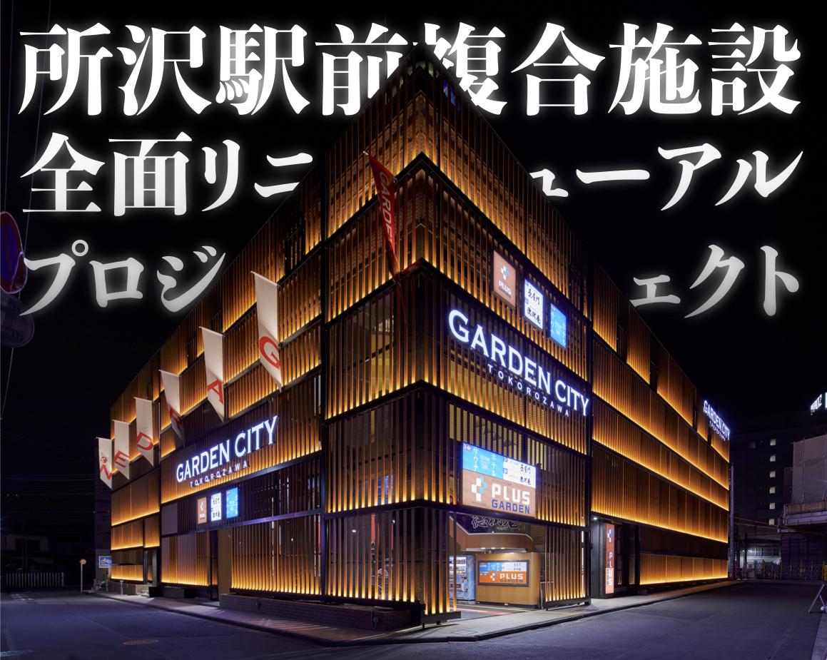 2020年夏!生まれ変わる「所沢」の街に新たな旗艦店として盛大にリニューアルオープン!!