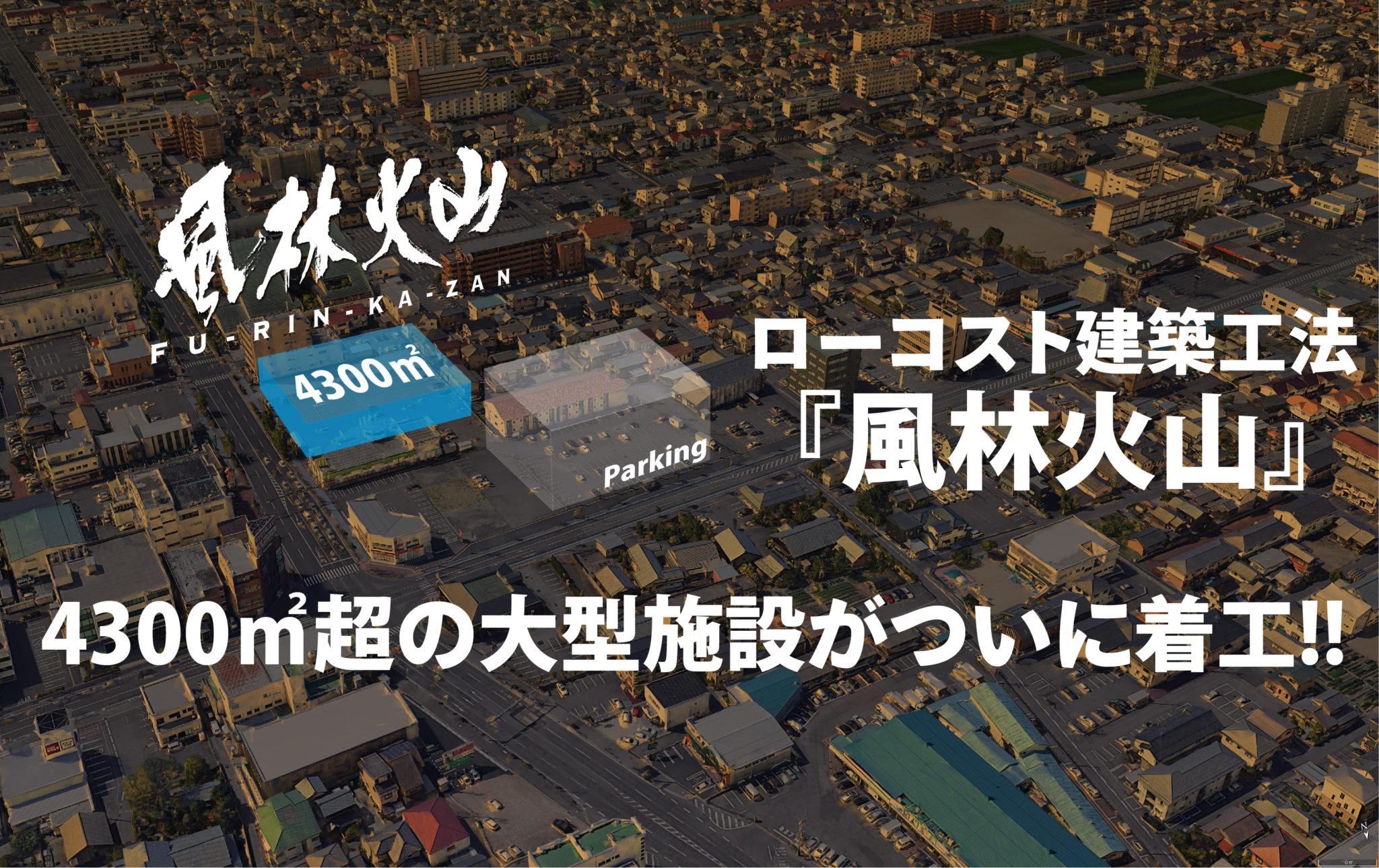 東京オデッセイ特許工法ローコスト建築『風林火山』4300平方メートル超の大型施設がついに着工となりました!