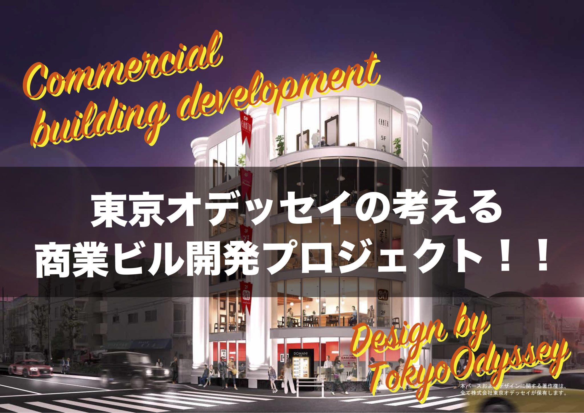 訴求力のあるシンボリックな「商業ビル開発」プロジェクトがスタートいたしました!!