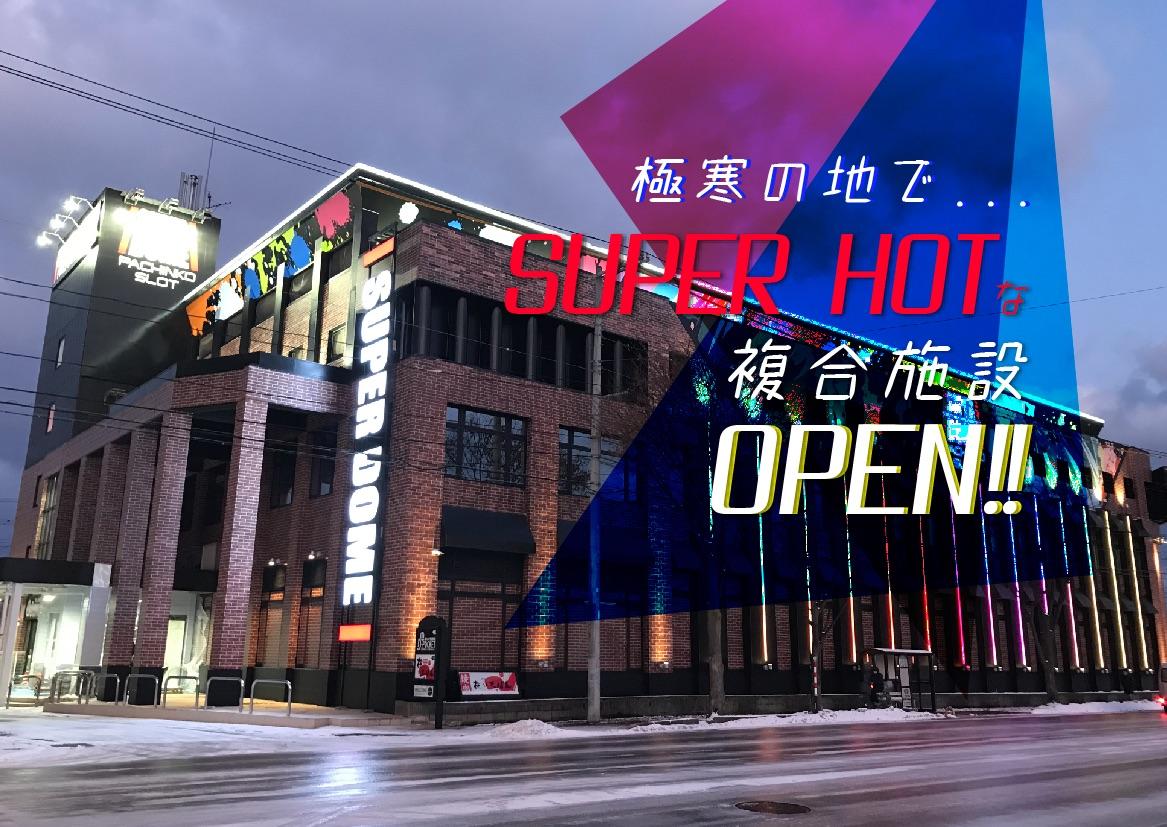 極寒の地でスーパーホットな複合施設のオープンです!!