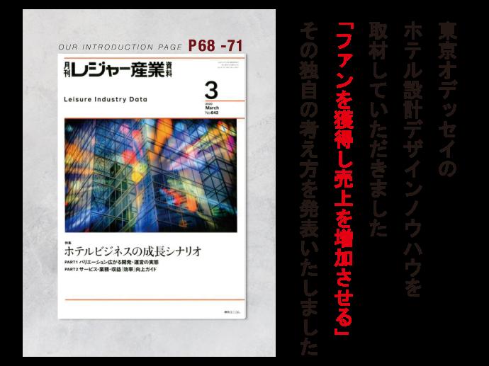 東京オデッセイのホテル設計デザインノウハウを取材していただきました「ファンを獲得し売上を増加させる」その独自の考え方を発表いたしました