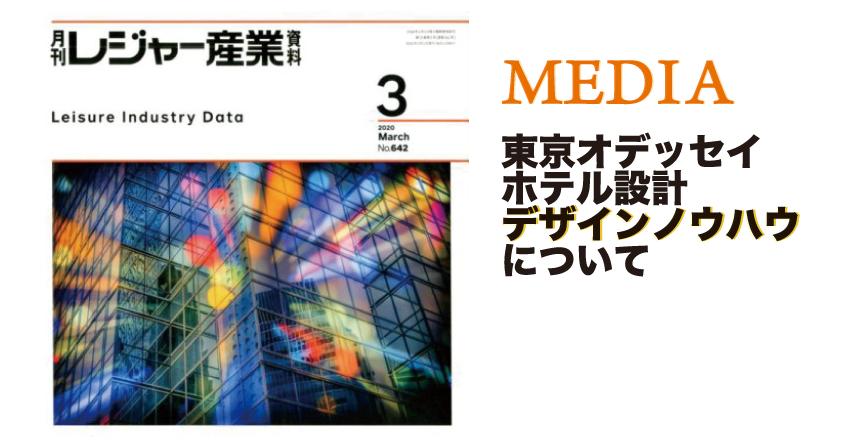 東京オデッセイのホテル設計デザインノウハウ「ファンを獲得し売上を増加させる」