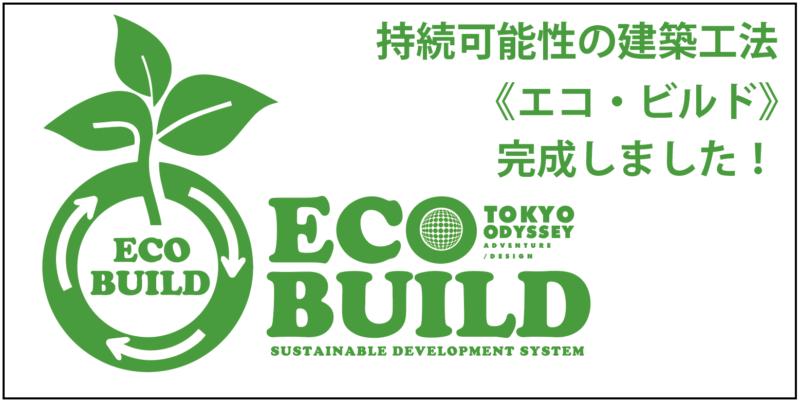 世界初!再利用できる持続可能性の建築工法《エコ・ビルド》完成しました!