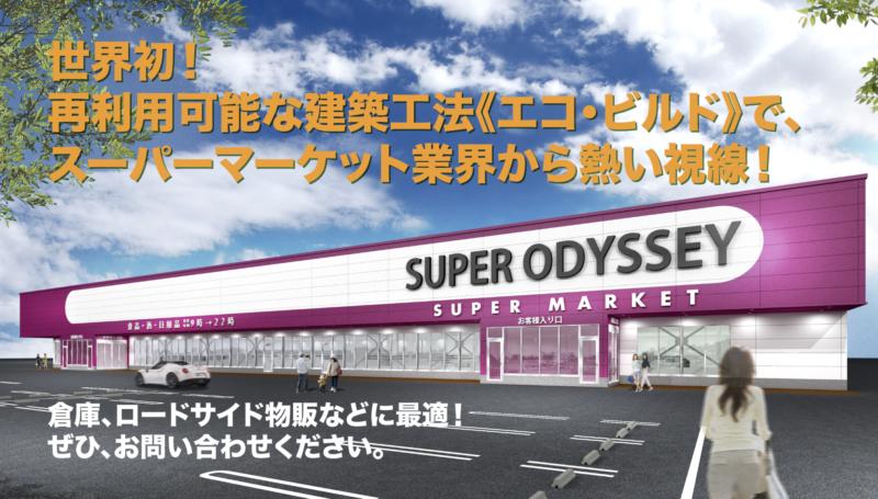 世界初!再利用可能な建築工法《エコ・ビルド》で、スーパーマーケット業界から熱い視線!