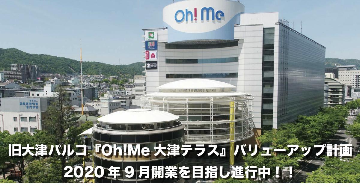 旧大津パルコ『Oh!Me 大津テラス』バリューアップ計画が2020年9月開業を目指し進行中!!