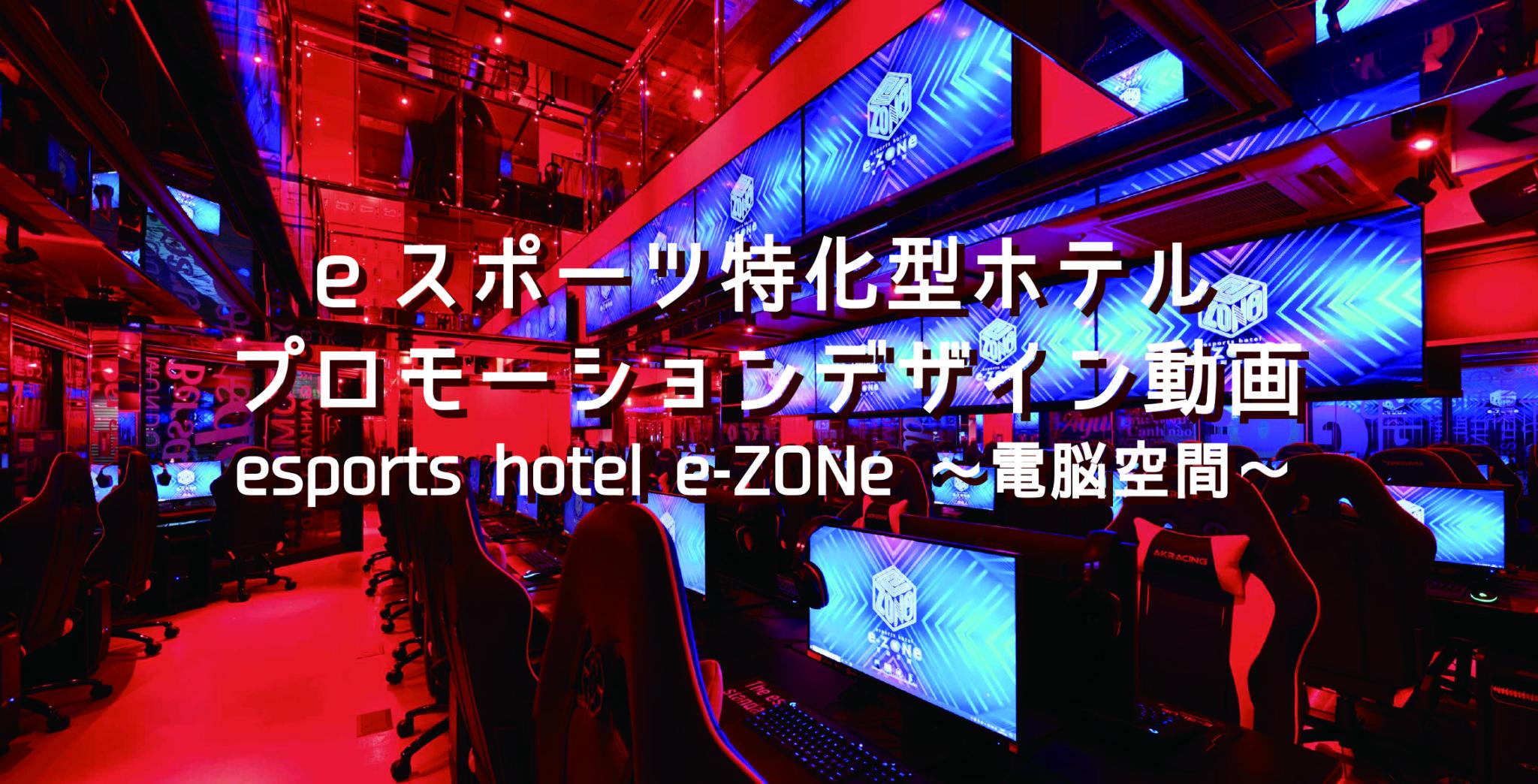 eスポーツ特化型ホテル プロモーションデザイン動画『esports hotel e-ZONe〜電脳空間〜』