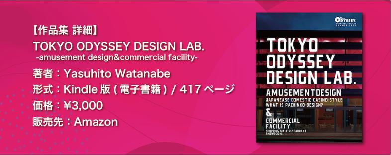 作品集詳細 TOKYO ODYSSEY DESIGN LAB amusement design&commercial facility 著者 Yasuhito Watanabe kindle版電子書籍
