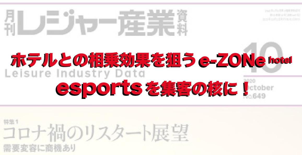 話題の施設『hotel e-ZONe』eスポーツを集客の核に!
