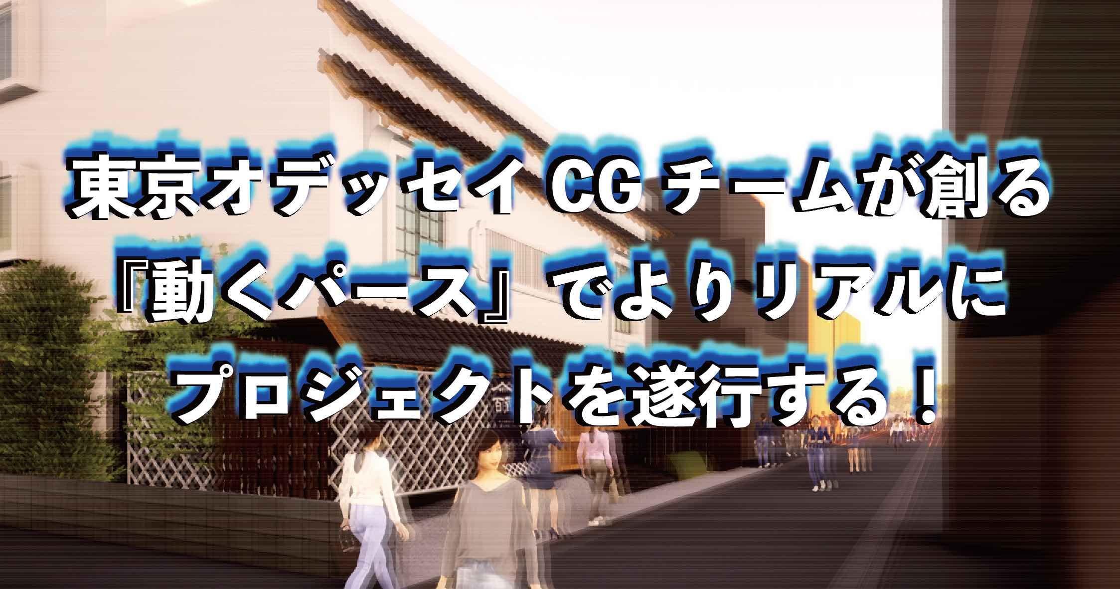 東京オデッセイでは今までの静止画パースから動くパースへとバージョンアップいたしました!