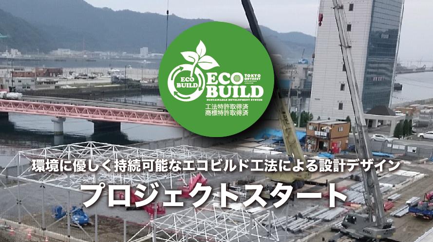 環境に優しく持続可能なエコビルド工法による設計デザインプロジェクトスタート