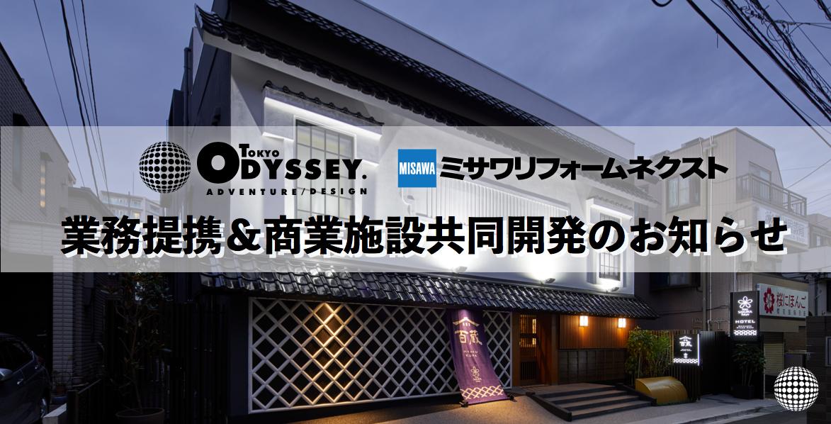 ミサワリフォームネクスト株式会社 × 東京オデッセイ 業務提携事業スタート!!