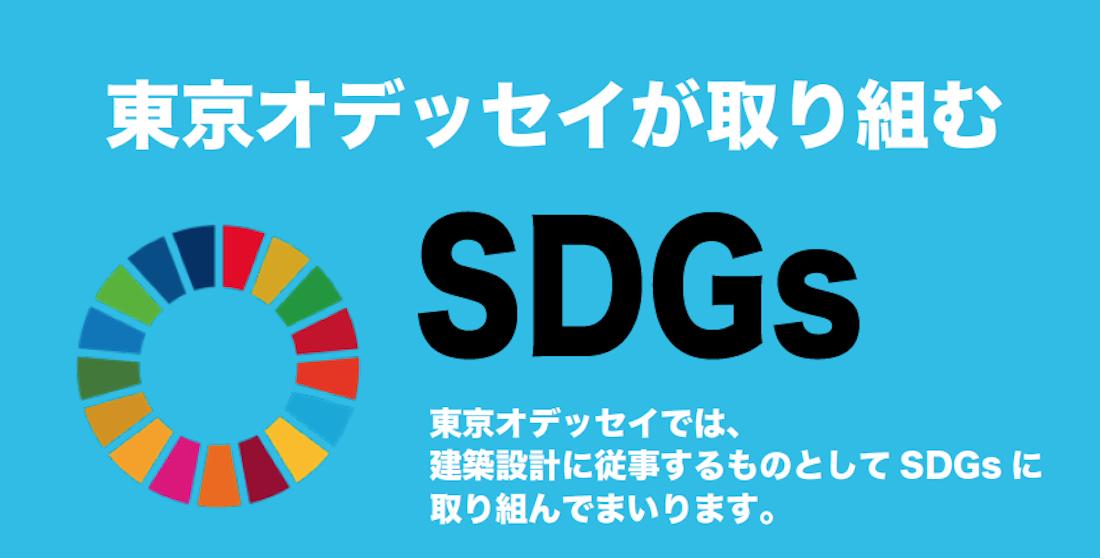 東京オデッセイが取組むSDGs~持続可能な商業施設 推進プロジェクト~