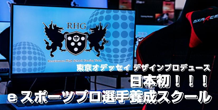 日本初!高等学校によるeスポーツコース旗艦校横浜に2021年4月誕生!!