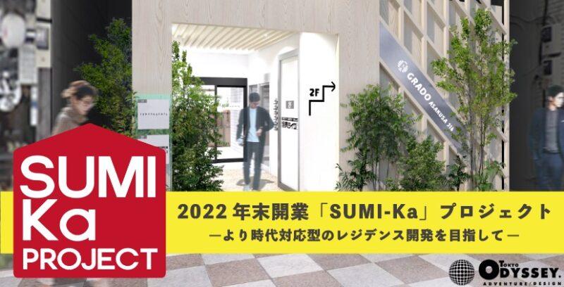 「 住む× 働く× 楽しむ 」 コロナ後の新しいライフスタイルに適応したレジデンス 「 SUMI-Ka 」プロジェクト始動