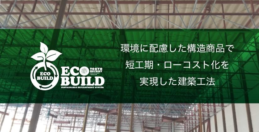 環境に配慮した構造商品で短工期・ローコスト化を実現した建築工法