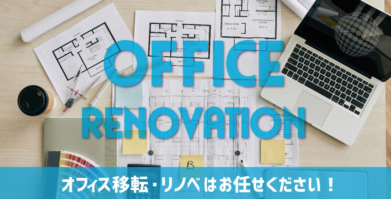 オフィス移転・リノベはお任せください!わかりやすいビジュアル提案&短工期も対応◎