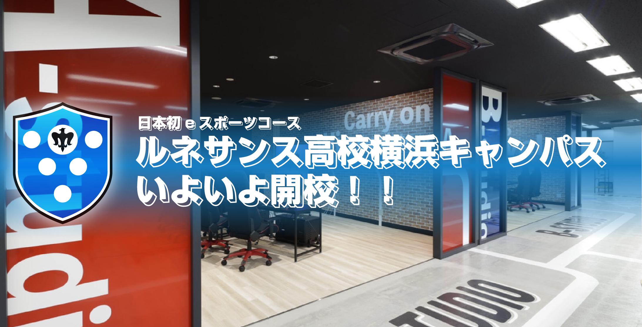 日本初!高等学校によるeスポーツ専門コースルネサンス高等学校横浜キャンパスついに開校!!