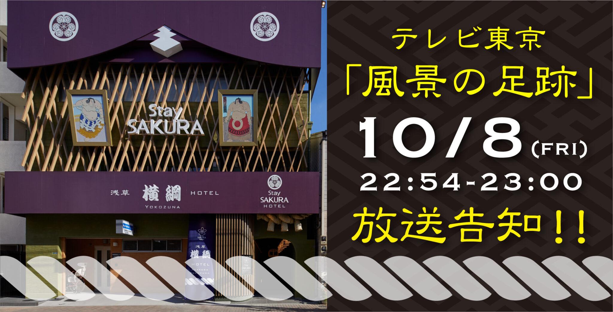 【テレビ放送告知】テレビ東京「風景の足跡」にて 『相撲ホテル』が紹介されます!